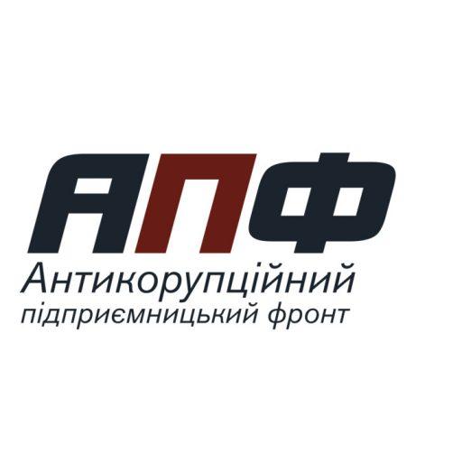 Антикорупційний підприємницький фронт