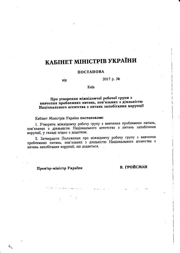 nazk-1