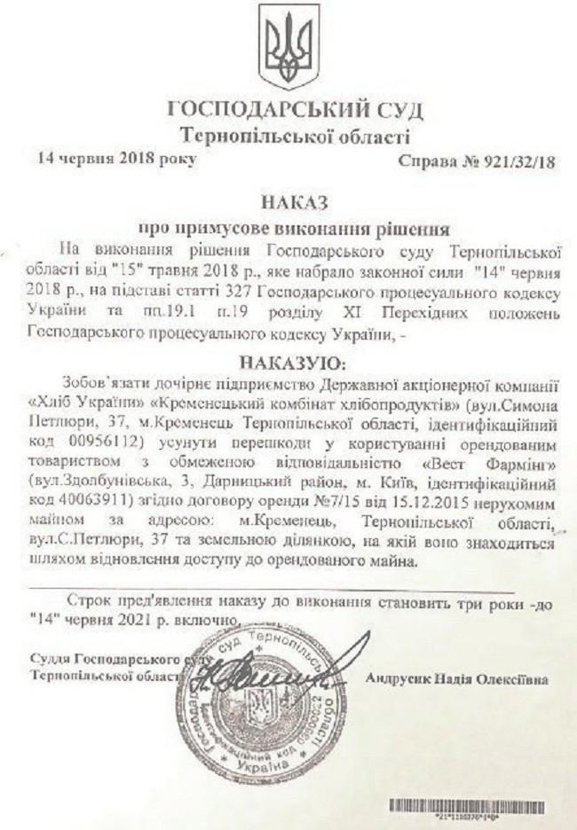 Nakaz_dak1