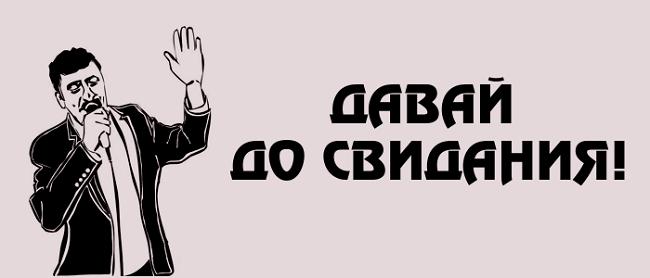 davay-do-svidaniya